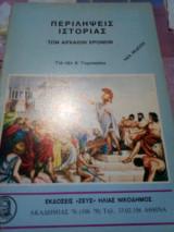 Περίληψη ιστορίας των αρχαίων χρόνων ως το 30 π.Χ. για τους μαθητές της Α΄ τάξης του γυμνασίου