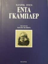 Έντα Γκάμπλερ