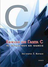 Εισαγωγή στη γλώσσα C