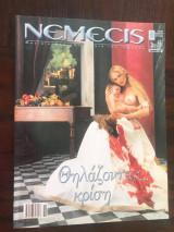 Nemecis περιοδικό Νο 69