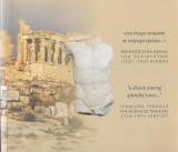 """""""ένα όνειρο ανάμεσα σε υπέροχα ερείπια..."""""""