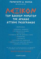 Λεξικόν των Βασικών ρημάτων της αρχαίας Αττικής πεζογραφίας