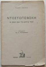 Ντοστογιέφσκη: Η ζωή και το έργο του