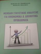 Μέθοδοι Στατιστικής Ανάλυσης Για Οικονομικά & Διοικητικά Προβλήματα