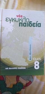 Νέα εγκυκλοπαίδεια Δίκτη-Εξαπλάτανος