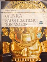 Μεγάλοι πολιτισμοί-Ίνκα