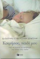 Κοιμήσου, παιδί μου