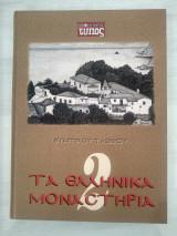 Τα ελληνικά μοναστήρια 2