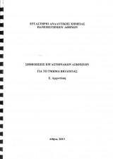Σημειώσεις Εργαστηριακών Ασκήσεων Αναλυτικής Χημείας