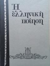 Η Ελληνική Ποίηση.Νεωτερικοί Ποιητές του Μεσοπολέμου