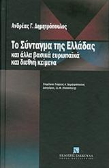 Το σύνταγμα της Ελλάδας και άλλα ευρωπαϊκά διεθνή κείμενα