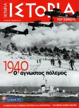 Ιστορία του Έθνους, Τεύχος 20 (1940 - Ο άγνωστος πόλεμος)