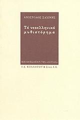 Το νεοελληνικό μυθιστόρημα