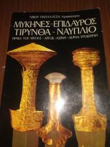 Μυκήνες Επίδαυρος τίρυνθα Ναύπλιο