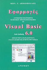 Εφαρμογές αντικειμενοστραφούς ή οπτικού προγραμματισμού σε Visual Basic από έκδοση 6.0