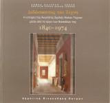 Διδάσκοντας την Τέχνη. Η ιστορία της ΑΣΚΤ μέσα από το έργο των δασκάλων της 1840-1974 (Λεύκωμα) κατάλογος της έκθεσης 28/7-31/10/2004