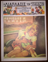 Η Διάπλασις των Παίδων 1947 Β' μέρος