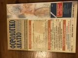 Φορολογικό Δελτίο Ενημέρωσης - Τεύχος 31 - Φεβρουάριος 2003