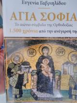 Αγία Σοφία το αιώνιο σύμβολο της ορθοδοξίας