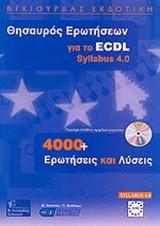ΘΗΣΑΥΡΟΣ ΕΡΩΤΗΣΕΩΝ ΓΙΑ ΤΟ ECDL SYLLABUS 4.0 (ΠΕΡΙΕΧΕΙ ΠΛΗΘΟΣ ΑΡΧΕΙΩΝ ΕΡΓΑΣΙΑΣ)