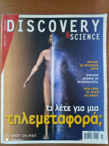 Discovery & Science, Τευχος 10