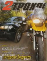 2 Τροχοί τεύχος 136 (Καλοκαίρι /2004)
