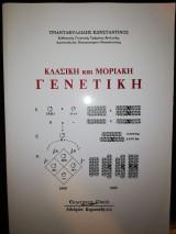 Κλασική και μοριακή γενετική