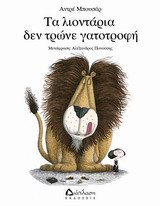 Τα λιοντάρια δεν τρώνε γατοτροφή