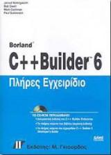 Borland C++ Builder 6 Πλήρες Εγχειρίδιο