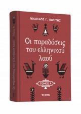 Οι παραδόσεις του ελληνικού λαού (Α' Τόμος)