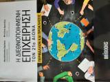 Η διεθνοποιήμενη επιχείρηση τον 21ο αιώνα