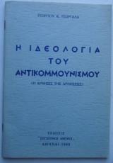 Η ιδεολογία του αντικομμουνισμού (η άρνησις της αρνήσεως) 1969