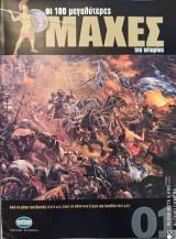 Οι 100 Μεγαλύτερες Μάχες της Ιστορίας-Τεύχος 1