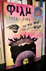 Φιλμ, Τεύχος 28 : Δέκα Χρόνια Φιλμ [1974 - 1984]
