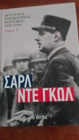 ΣΑΡΛ ΝΤΕ ΓΚΩΛ Β΄ Παγκόσμιος Πόλεμος Τόμος Γ΄