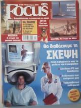 Focus Τεύχος 72