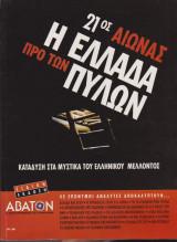 Άβατον, Ειδική έκδοση, 21ος αιώνας η Ελλάδα προ των πυλών