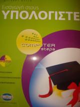 Computer Steps Εισαγωγή στους υπολογιστές