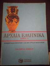 Αρχαία ελληνικά τόμος α