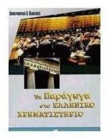 Τα παράγωγα στο ελληνικό χρηματιστήριο