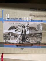 Η Θεσσαλονίκη του 1912