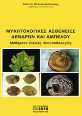 Μυκητολογικές Ασθένειες Δέντρων και Αμπέλου
