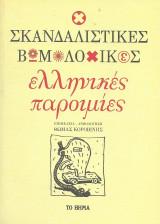 Σκανδαλιστικές βωμολοχίκες ελληνικές παροιμίες