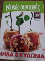 Γλυκές συνταγές - Τεύχος 12 - Μήλα & Κυδώνια