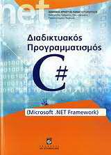 Διαδικτυακός προγραμματισμός C#
