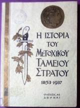 Η ιστορία του μετοχικού ταμείου στρατού 1853-1937