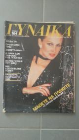 Περιοδικό Γυναίκα τεύχος 835