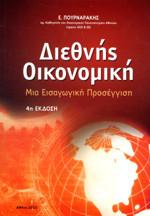 Διεθνής Οικονομική Μία εισαγωγική προσέγγιση