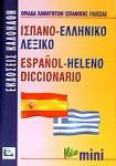 Ισπανο-ελληνικό λεξικό. Espanol- Heleno diccionario. Nεο μινι
