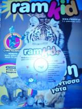 Περιοδικό ramkid Απρίλιος 2005 τεύχος 4